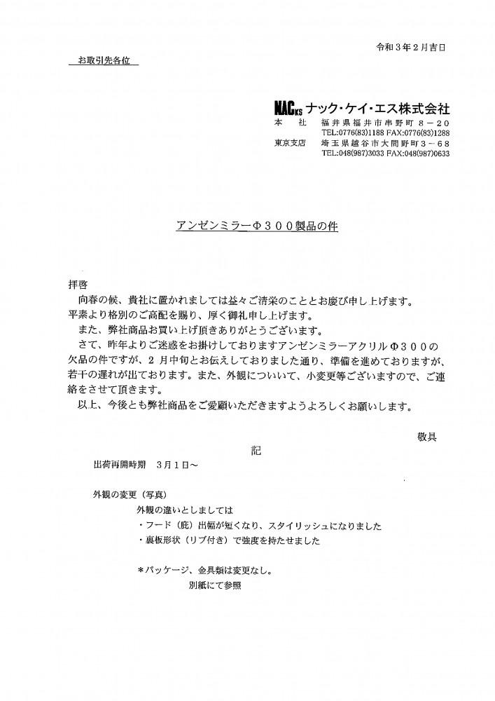 Φ300アンゼンミラーご案内 (1)